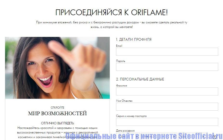 Официальный сайт Орифлейм - Регистрация для консультантов