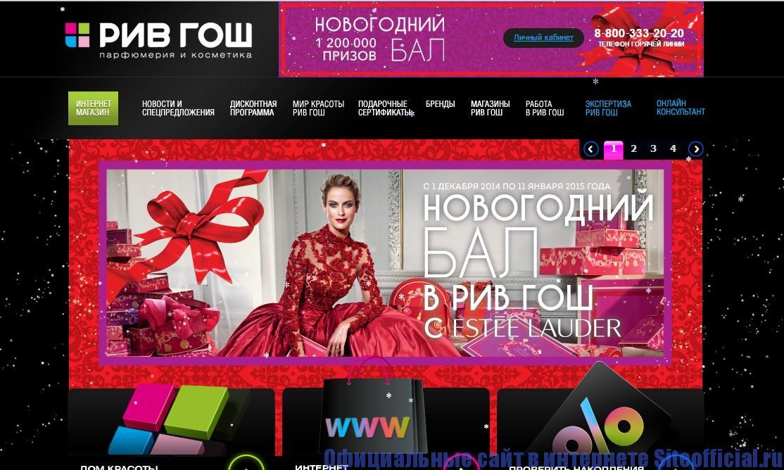 Официальный сайт Рив Гош - Главная страница