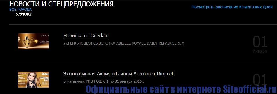 Рив Гош официальный сайт - Новости