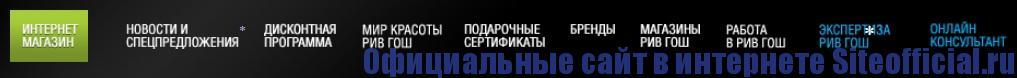 Рив Гош официальный сайт - Разделы