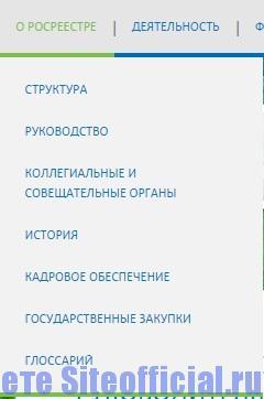 Официальный сайт Росреестр - Контекстное меню