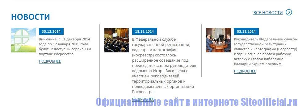 Официальный сайт Росреестр - Новости