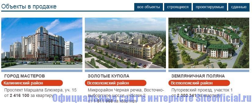 Официальный сайт РосСтройИнвест - Готовые проекты
