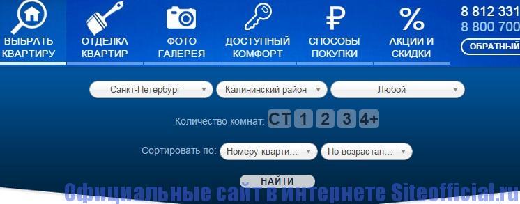 Официальный сайт РосСтройИнвест - Внутренний раздел