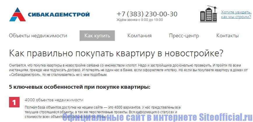 Официальный сайт Сибакадемстрой - Как купить квартиру