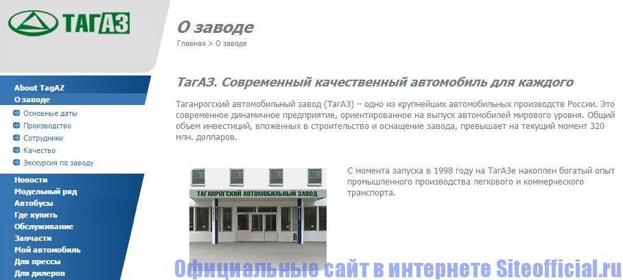 """Официальный сайт ТагАЗ - Вкладка """"О заводе"""""""