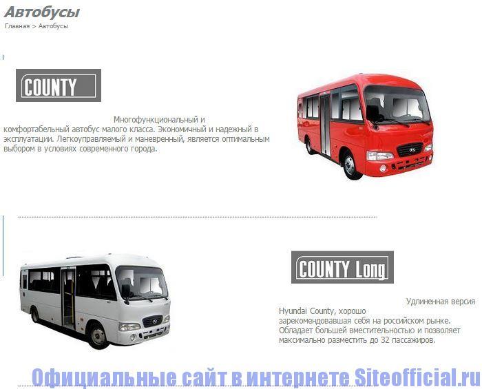 """Официальный сайт ТагАЗ - Вкладка """"Автобусы"""""""