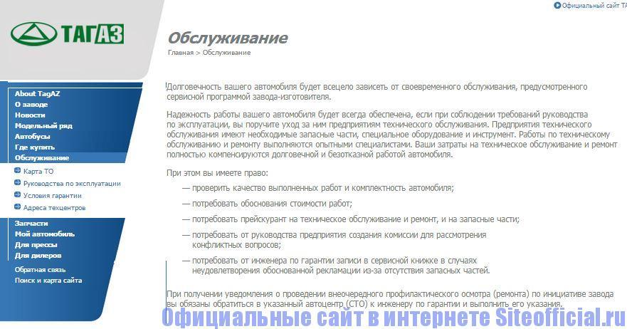 """Официальный сайт ТагАЗ - Вкладка """"Обслуживание"""""""