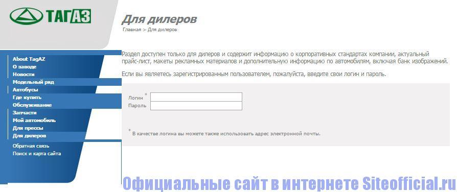 """Официальный сайт ТагАЗ - Вкладка """"Для дилеров"""""""