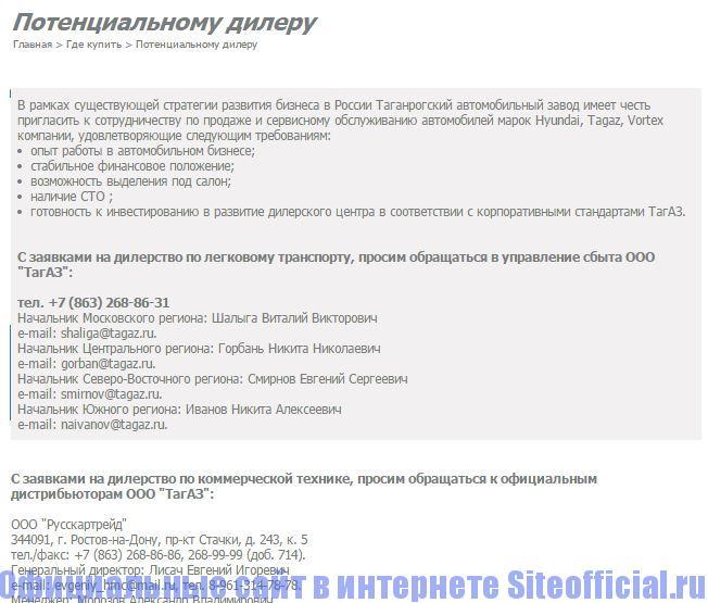 """Официальный сайт ТагАЗ - Вкладка """"Потенциальному дилеру"""""""