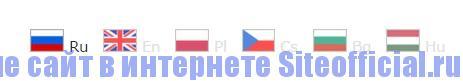 Официальный сайт ТианДе - Выбор языка