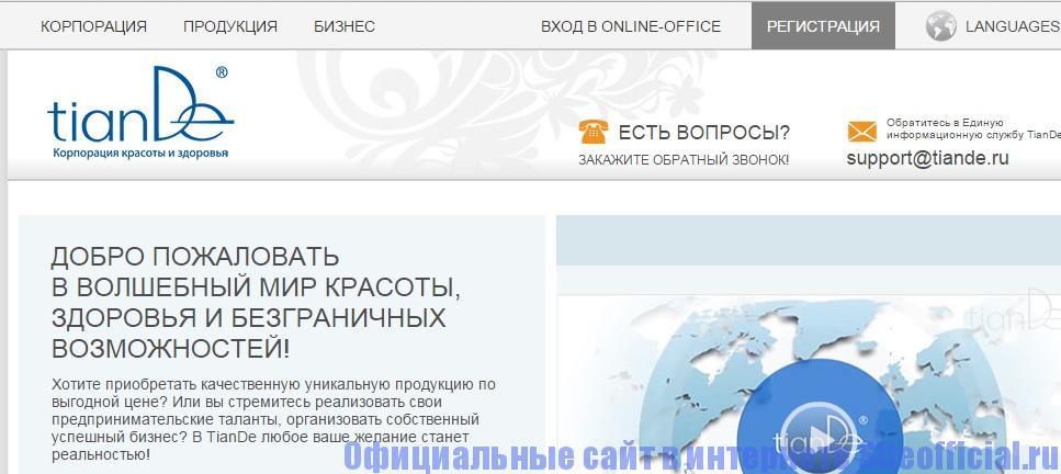 Официальный сайт ТианДе - Регистрация