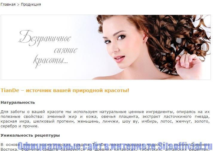 Официальный сайт ТианДе - Продукция