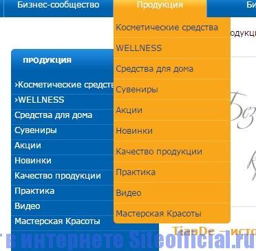 Официальный сайт ТианДе - Контекстное меню