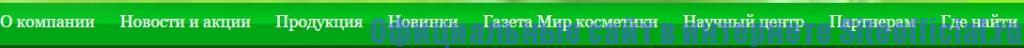 Официальный сайт Белита Витекс - Разделы в одной полосе