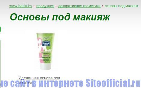 Официальный сайт Белита Витекс - Основы под макияж