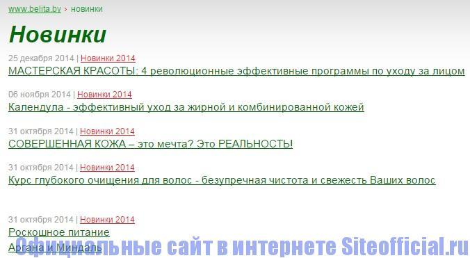 Официальный сайт Белита Витекс - Новинки