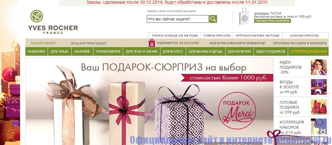 Официальный сайт Ив Роше - Главная страница