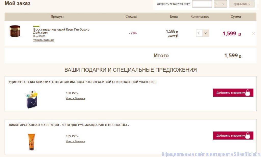 Корзина на официальном сайте Ив Роше