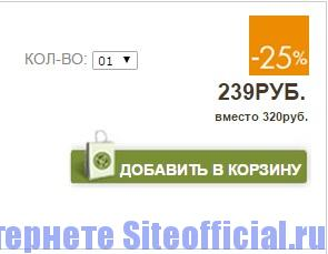 Официальный сайт Ив Роше - Покупки