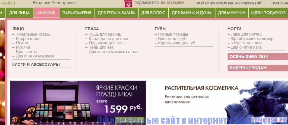 Официальный сайт Ив Роше - Контекстное меню