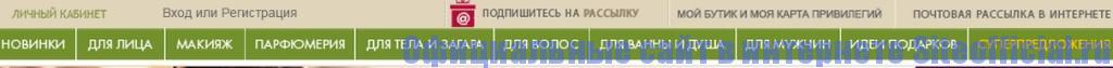 Официальный сайт Ив Роше - Разделы