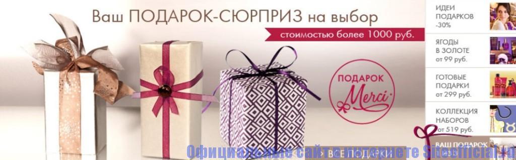 Официальный сайт Ив Роше - Выгодные предложения
