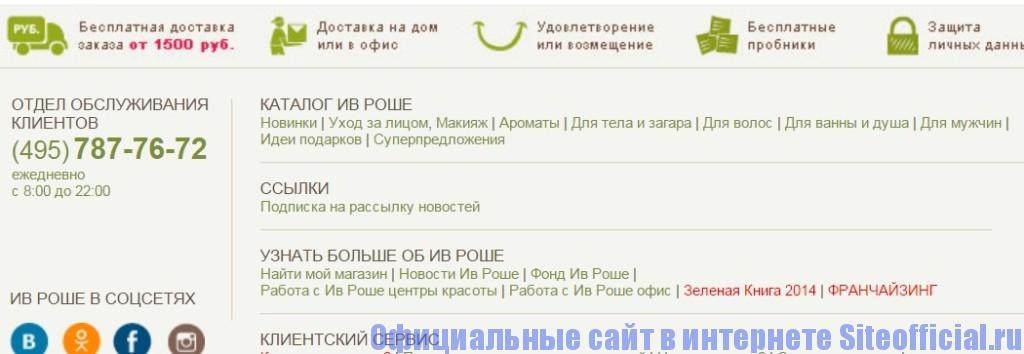 Официальный сайт Ив Роше - Клиентский уголок