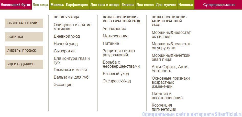 Категории товаров официальном сайте Ив Роше