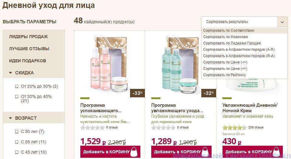 Каталог товаров и цены на официальном сайте Ив Роше