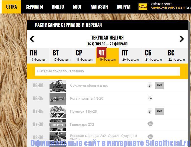 """Официальный сайт 2x2 - Вкладка """"Сетка"""""""