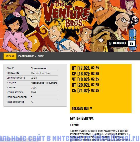 Официальный сайт 2x2 - Сведения о сериале