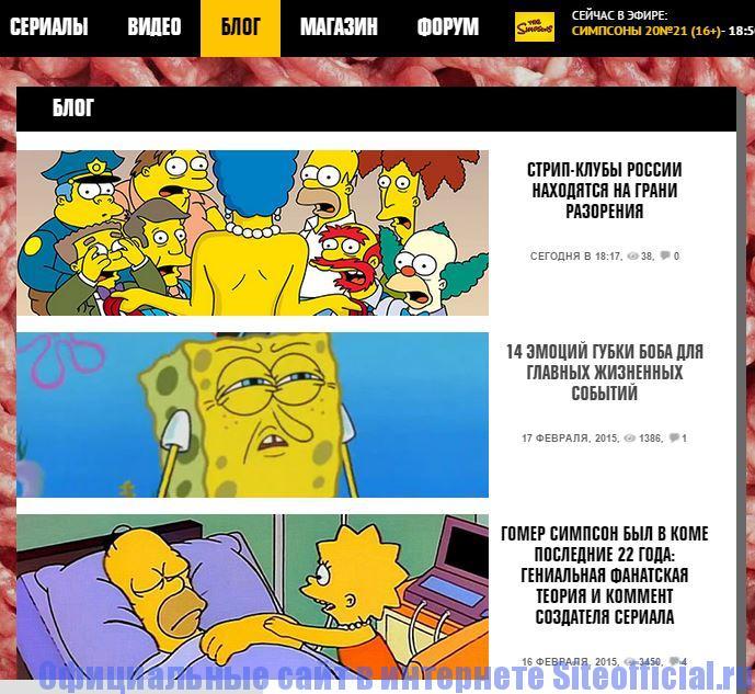 """Официальный сайт 2x2 - Вкладка """"Блог"""""""
