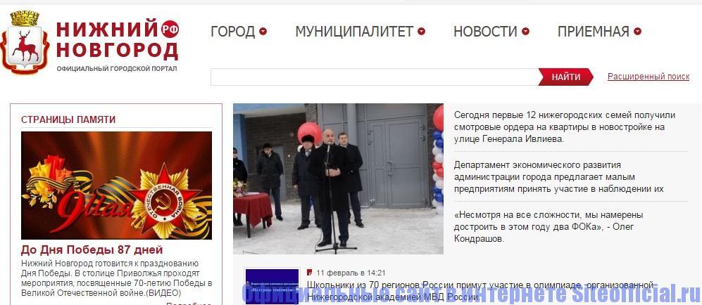 Сайт Нижнего Новгорода официальный сайт - Главная страница