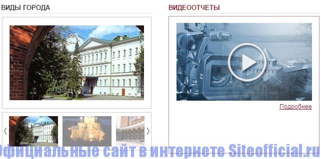 Сайт Нижнего Новгорода официальный сайт - Виды города, Видеоотчеты