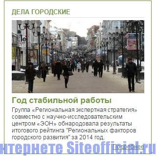 Сайт Нижнего Новгорода официальный сайт - Дела городские