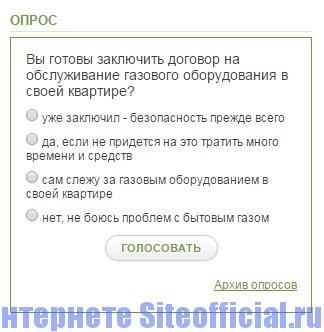 Сайт Нижнего Новгорода официальный сайт - Опросы