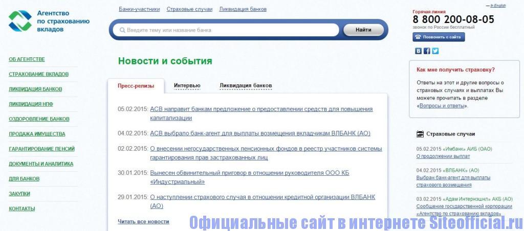 Официальный сайт АСВ - Главная страница