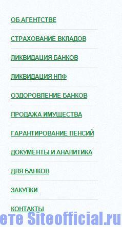 Официальный сайт АСВ - Вкладки