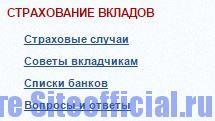 """Официальный сайт АСВ - Вкладка """"Страхование вкладов"""""""