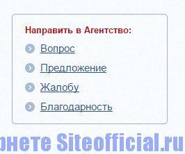 """Официальный сайт АСВ - """"Направить в Агентство"""""""