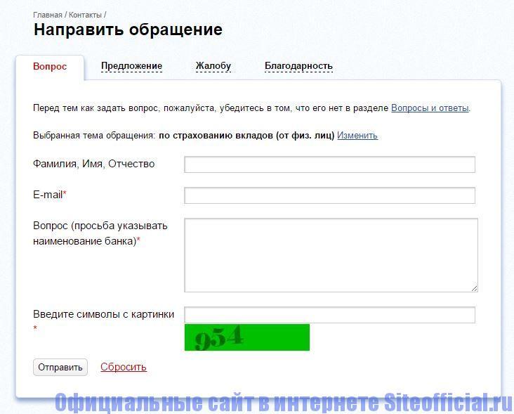 """Официальный сайт АСВ - Вкладка """"Направить обращение"""""""
