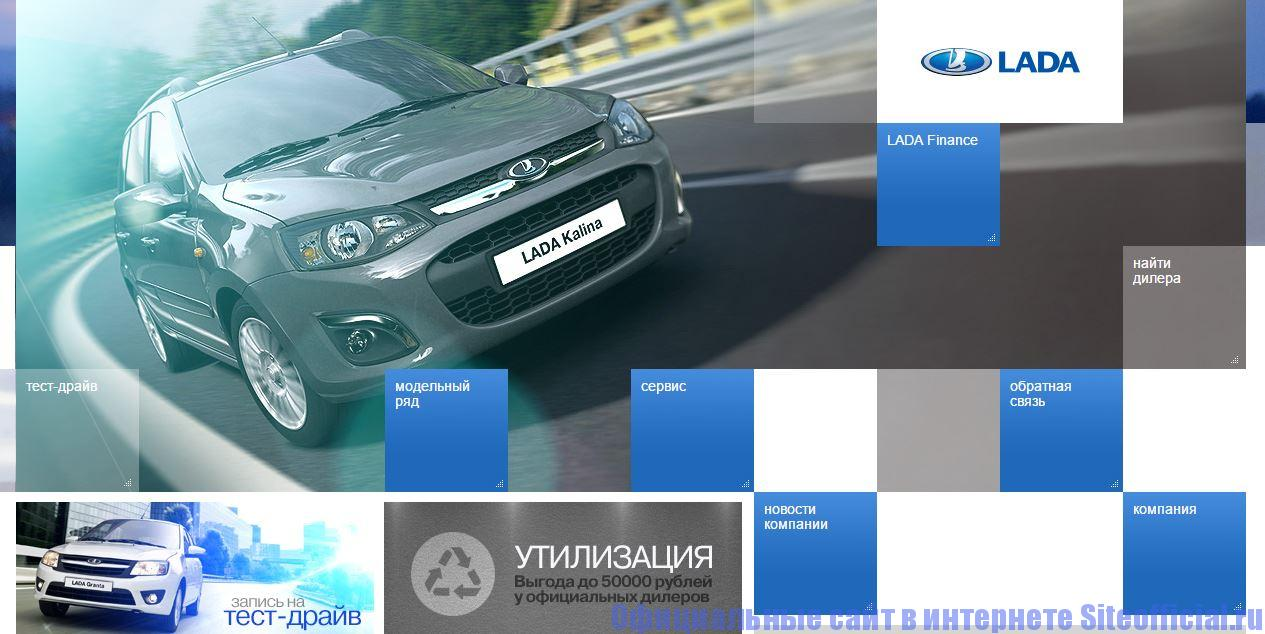 Официальный сайт АвтоВАЗ - Главная страница