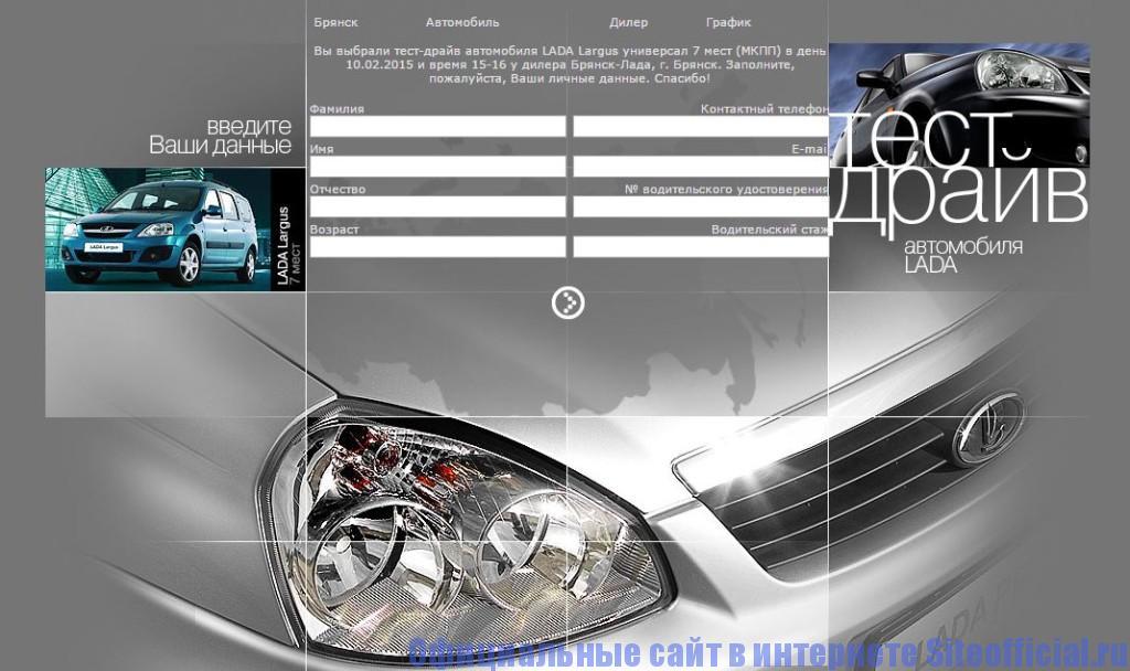 Официальный сайт АвтоВАЗ - Анкета на тест-драйв