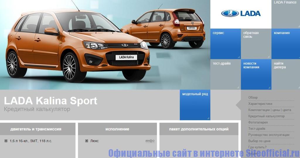 Официальный сайт АвтоВАЗ - Описание автомобиля