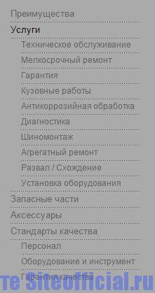 """Официальный сайт АвтоВАЗ - Вкладка """"Сервис"""""""