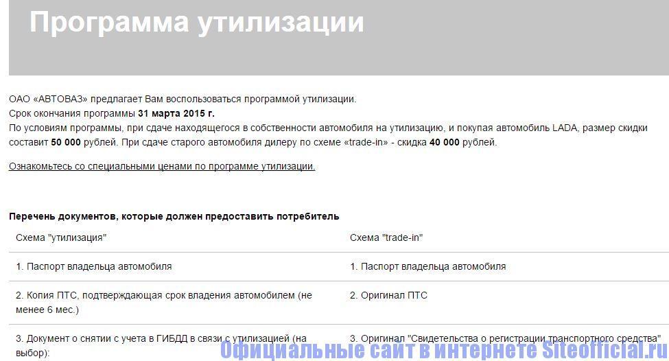 """Официальный сайт АвтоВАЗ - Вкладка """"Программа утилизации"""""""