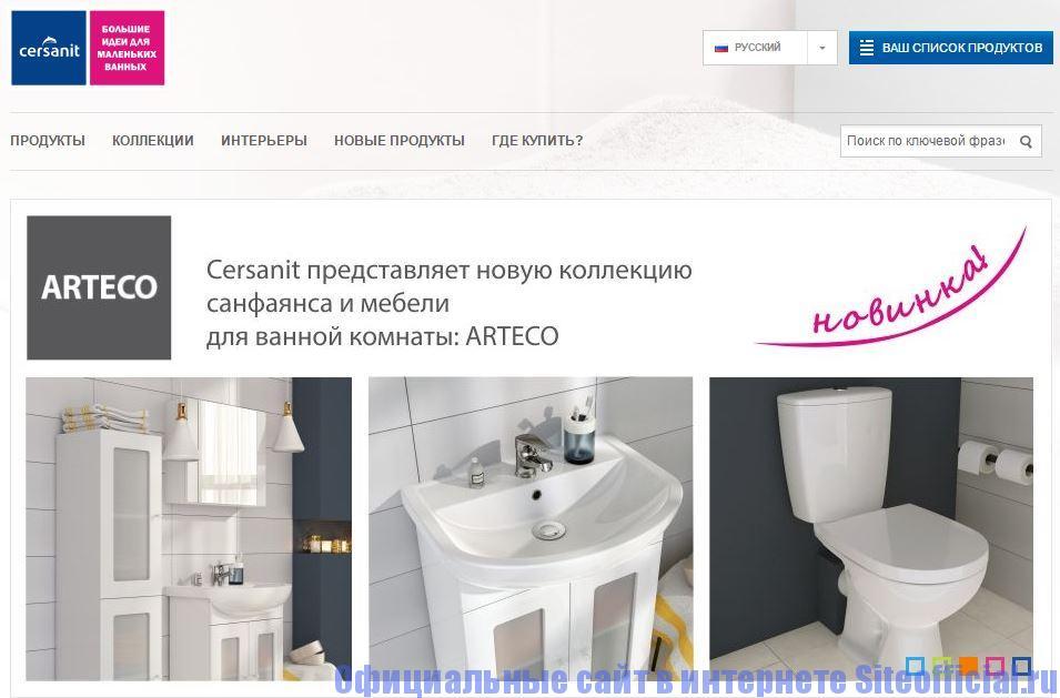 Официальный сайт Cersanit - Главная страница