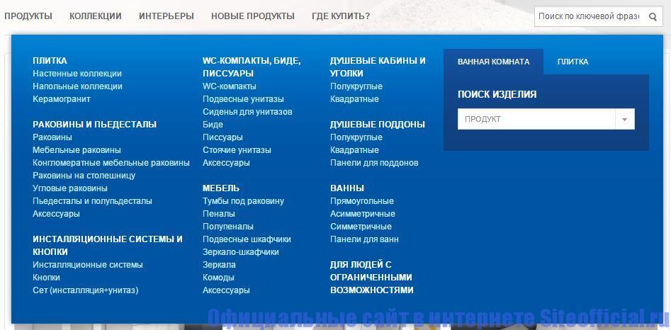 """Официальный сайт Cersanit - Вкладка """"Продукты"""""""