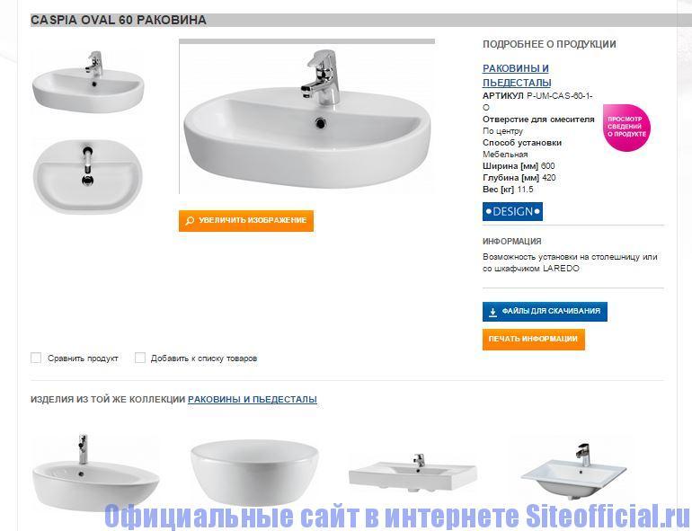 Официальный сайт Cersanit - Описание продукта